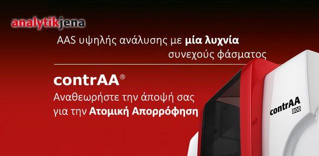 Ατομική απορρόφηση AA ContrAA Analytik Jena