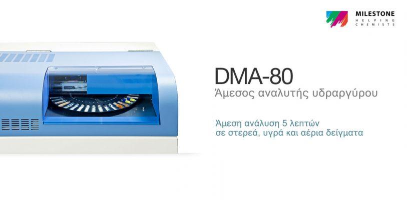 Άμεσος αναλυτής υδραργύρου DMA 80 Milestone