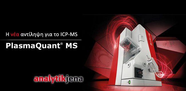 Φασματογράφος μάζας ICP MS PlasmaQuant MS Analytik Jena